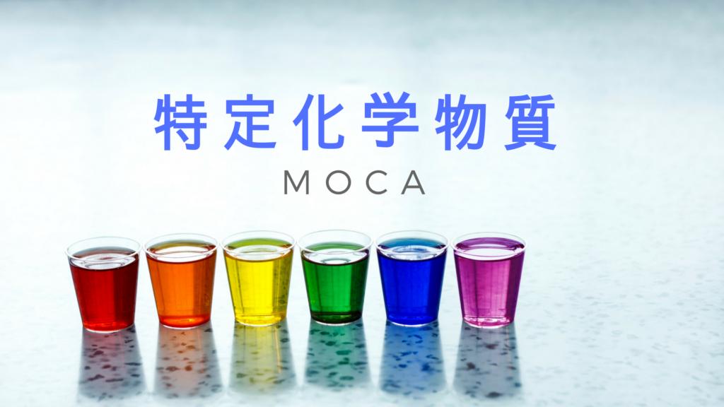 「化学物質MOCA」の画像検索結果