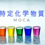 防水材と特定化学物質MOCAについて