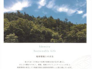 沖縄 リフォーム タラソミックス資料_005